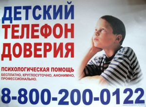 1313103482 tel -doveriya-1